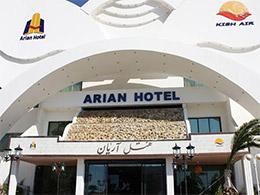 هتل آریان. کیش